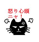 【猫言葉】クロのつぶやきだニャ(個別スタンプ:10)