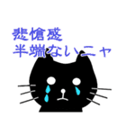 【猫言葉】クロのつぶやきだニャ(個別スタンプ:11)