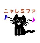 【猫言葉】クロのつぶやきだニャ(個別スタンプ:12)