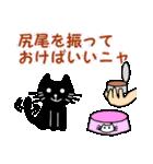 【猫言葉】クロのつぶやきだニャ(個別スタンプ:15)