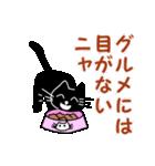 【猫言葉】クロのつぶやきだニャ(個別スタンプ:16)