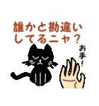 【猫言葉】クロのつぶやきだニャ(個別スタンプ:18)