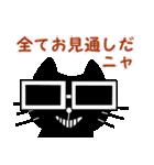 【猫言葉】クロのつぶやきだニャ(個別スタンプ:19)
