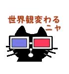 【猫言葉】クロのつぶやきだニャ(個別スタンプ:20)