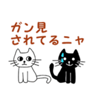 【猫言葉】クロのつぶやきだニャ(個別スタンプ:23)