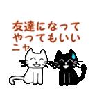 【猫言葉】クロのつぶやきだニャ(個別スタンプ:24)