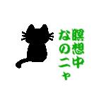 【猫言葉】クロのつぶやきだニャ(個別スタンプ:27)