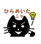 【猫言葉】クロのつぶやきだニャ(個別スタンプ:28)