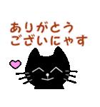 【猫言葉】クロのつぶやきだニャ(個別スタンプ:31)
