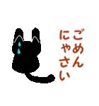 【猫言葉】クロのつぶやきだニャ(個別スタンプ:32)