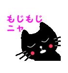 【猫言葉】クロのつぶやきだニャ(個別スタンプ:33)