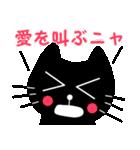 【猫言葉】クロのつぶやきだニャ(個別スタンプ:34)