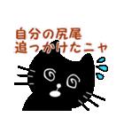 【猫言葉】クロのつぶやきだニャ(個別スタンプ:35)