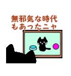 【猫言葉】クロのつぶやきだニャ(個別スタンプ:38)