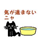 【猫言葉】クロのつぶやきだニャ(個別スタンプ:39)