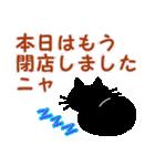 【猫言葉】クロのつぶやきだニャ(個別スタンプ:40)
