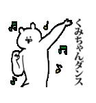 くみちゃん専用の名前スタンプ(個別スタンプ:01)