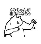 くみちゃん専用の名前スタンプ(個別スタンプ:02)