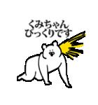 くみちゃん専用の名前スタンプ(個別スタンプ:03)