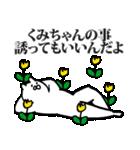 くみちゃん専用の名前スタンプ(個別スタンプ:04)