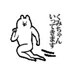 くみちゃん専用の名前スタンプ(個別スタンプ:05)