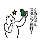 くみちゃん専用の名前スタンプ(個別スタンプ:07)