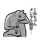 くみちゃん専用の名前スタンプ(個別スタンプ:09)