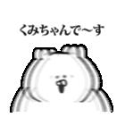 くみちゃん専用の名前スタンプ(個別スタンプ:10)