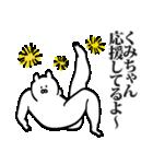 くみちゃん専用の名前スタンプ(個別スタンプ:11)
