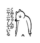 くみちゃん専用の名前スタンプ(個別スタンプ:12)