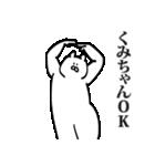 くみちゃん専用の名前スタンプ(個別スタンプ:13)