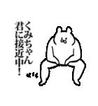 くみちゃん専用の名前スタンプ(個別スタンプ:16)