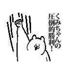 くみちゃん専用の名前スタンプ(個別スタンプ:17)