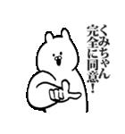 くみちゃん専用の名前スタンプ(個別スタンプ:18)