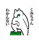 くみちゃん専用の名前スタンプ(個別スタンプ:19)