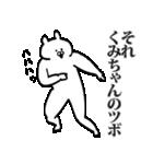 くみちゃん専用の名前スタンプ(個別スタンプ:20)