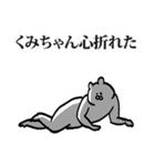くみちゃん専用の名前スタンプ(個別スタンプ:21)