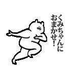 くみちゃん専用の名前スタンプ(個別スタンプ:22)
