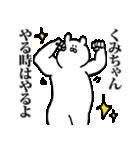 くみちゃん専用の名前スタンプ(個別スタンプ:23)