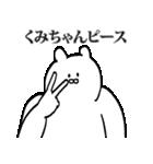 くみちゃん専用の名前スタンプ(個別スタンプ:24)
