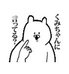 くみちゃん専用の名前スタンプ(個別スタンプ:25)