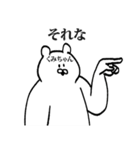くみちゃん専用の名前スタンプ(個別スタンプ:26)