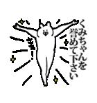 くみちゃん専用の名前スタンプ(個別スタンプ:27)