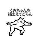 くみちゃん専用の名前スタンプ(個別スタンプ:28)
