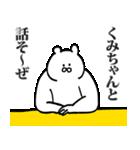 くみちゃん専用の名前スタンプ(個別スタンプ:31)