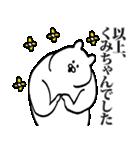 くみちゃん専用の名前スタンプ(個別スタンプ:32)
