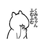 くみちゃん専用の名前スタンプ(個別スタンプ:33)