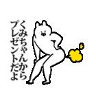 くみちゃん専用の名前スタンプ(個別スタンプ:35)