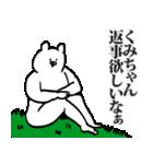 くみちゃん専用の名前スタンプ(個別スタンプ:36)