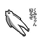 くみちゃん専用の名前スタンプ(個別スタンプ:37)